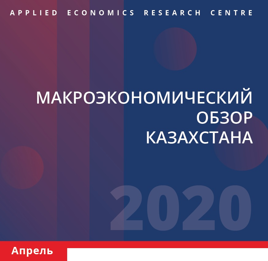 Kazakhstan Macroeconomic Outlook 2020
